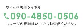 電話番号090-4850-0506